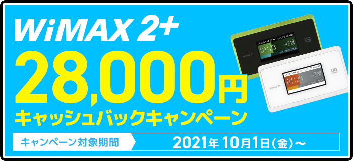 WiMAX2+ キャッシュバック
