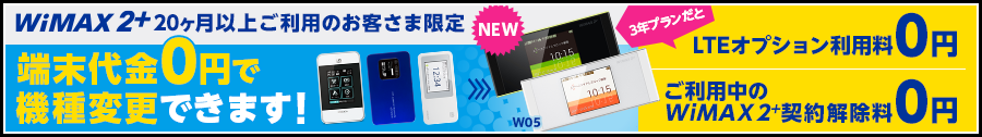 WiMAX 2+最新端末に機種変更できます!
